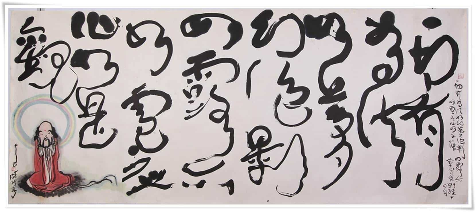 Huang Yao 's unique Chinese calligraphy – Chuyun Shu (or Rising Cloud Writing) – Part 2