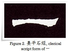 figure_2_clerical_script_form_of_one