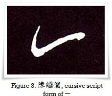 figure_3_cursive_script_form_of_one