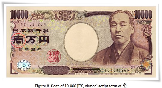 Figure 8. Scan of 10.000 JPY, clerical script form of 壱