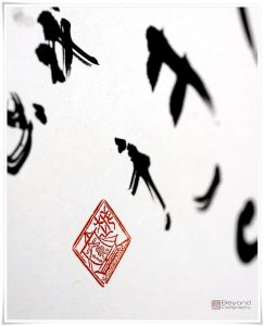 figure_10_40th_anniversary_all_japan_calligraphy