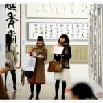 figure_2_40th_anniversary_all_japan_calligraphy