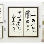 figure_7_40th_anniversary_all_japan_calligraphy