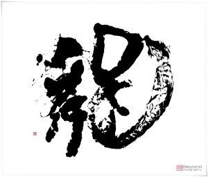 "Dragon Calligraphy 300x2561 300x256 - Calligraphy works: 龍 (りゅう, ryū), i.e.""dragon"""