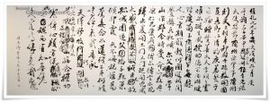 figure 11a master ishitobi hakko 1 1024x389 300x114 - The calligraphy exhibition of Master Ishitobi Hakkō (石飛博光), Tōkyō, July 2011, Part 3.