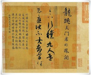 figure 1 wang xizhi P2 1024x843 300x247 - Wizards of ink: 王羲之 (Wáng Xīzhī, 303 – 361). Part II