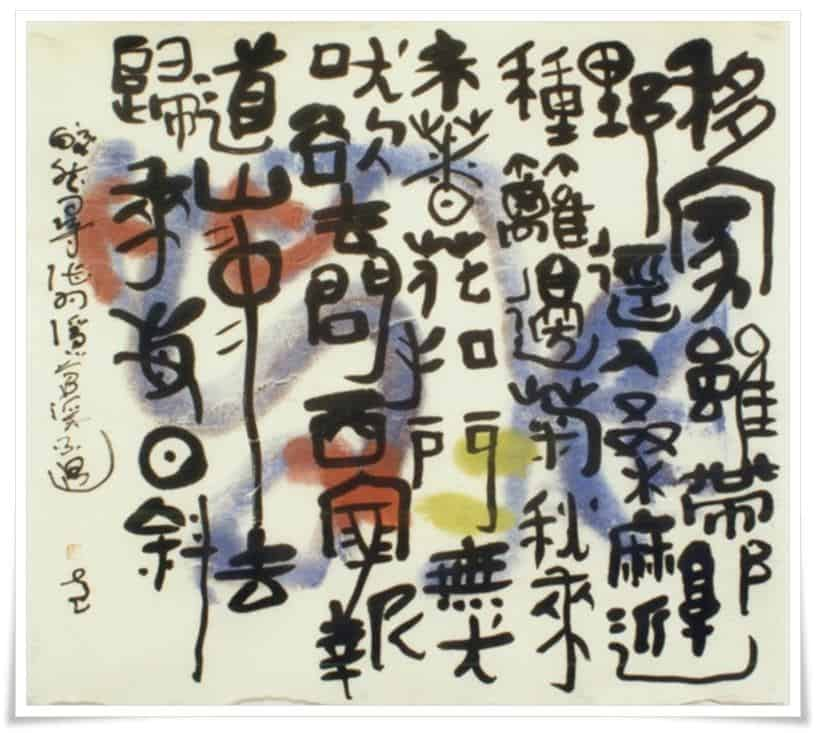 Figure_6-huang_yao_unique_chinese_calligraphy