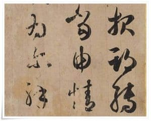 Tang Dynasty copy of Wang Xizhi work