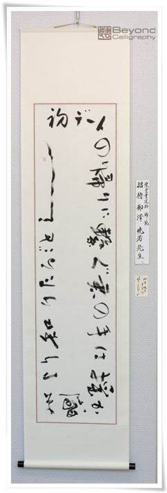 figure_2_ink-painting-sumi-e-suibokuga-and-calligraphy-exhibition-in-tokyo