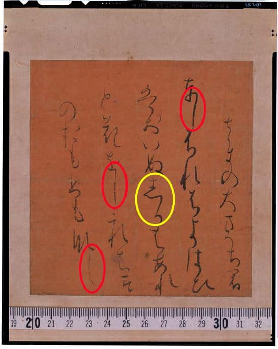 how-kana-shodo-culture-sunshoan-shikishi