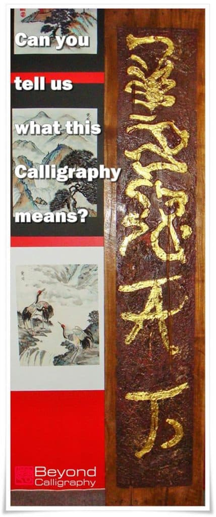 beyondcalligraphy-can-you-solve-this-calligraphy
