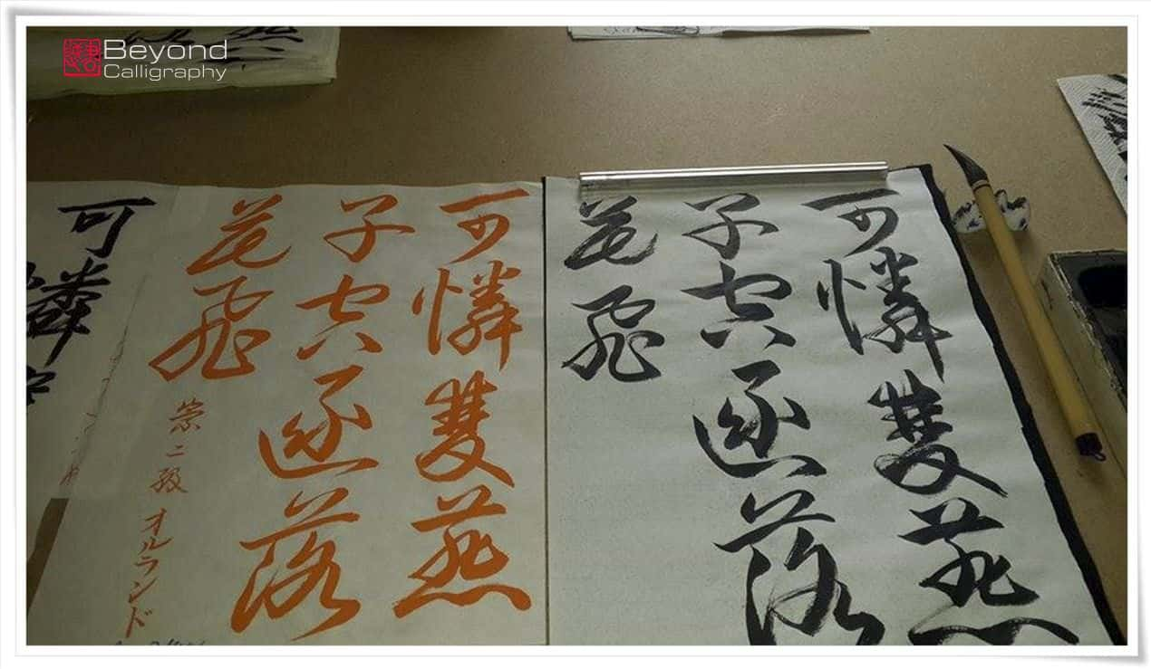 What is shihan and ranking important in calligraphy