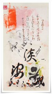 shihan-rona-conti-artwork-using-fragments-of-corrected-calligraphy
