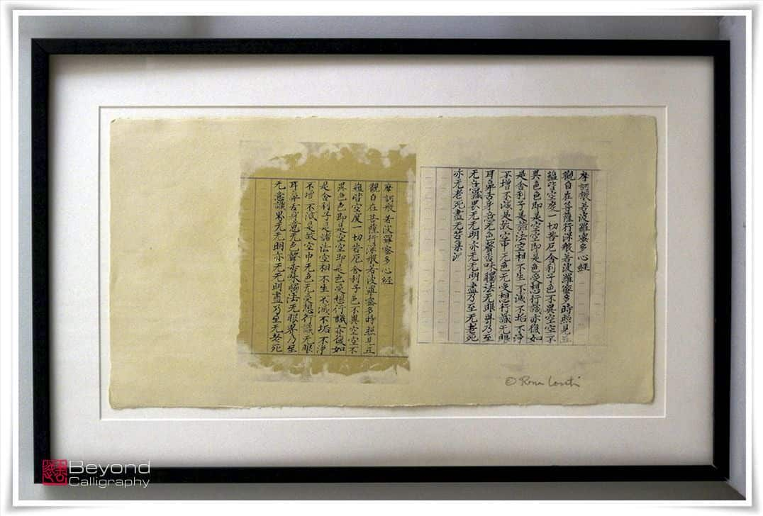 figure-1-chiune-sugihara-the-heart-sutra