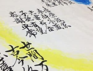 beyond-calligraphy-neigetsu-100-character-poem-2