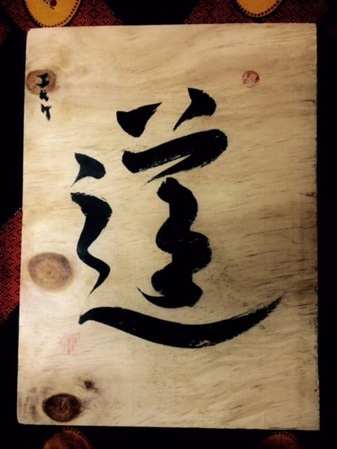 do-the-way-sumi-on-birchbark-30-cm-x-40-5-cm