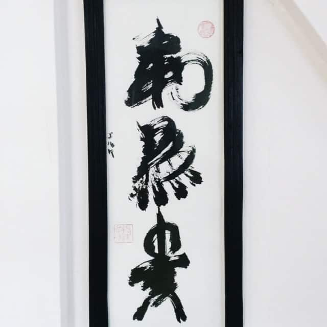harmony-is-the-greatest-virtue-sumi-on-paper-17-cm-x-41-cm
