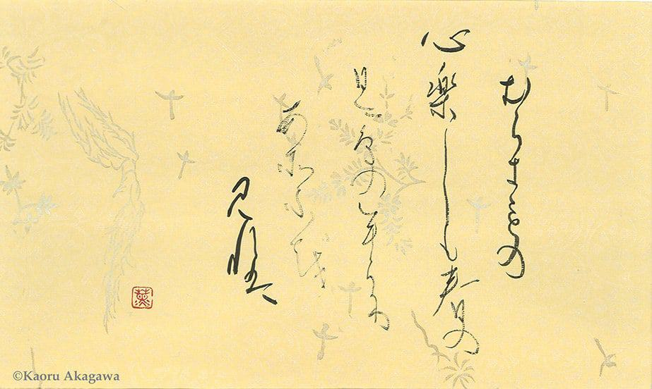 Empowerment of Women in Medieval Times and Kana Shodo