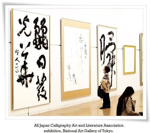 all japan calligraphy art 16 - What is  Calligraphy