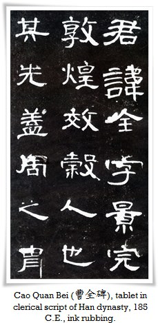 clerical script cao quan bei tablet 16 - Clerical script  (隷書, reisho)