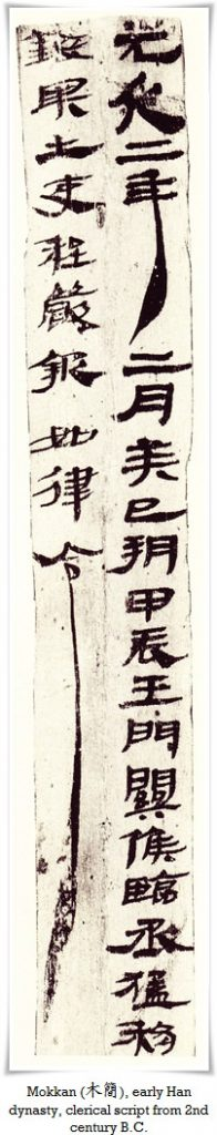 clerical script mokkan early han dynasty 16 196x1024 - Clerical script  (隷書, reisho)