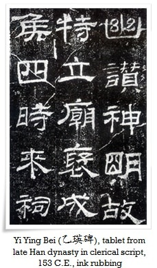 clerical script tablet late han dynasty 16 - Clerical script  (隷書, reisho)