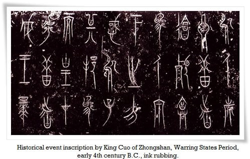 great seal inscription by king cuo of zhongshan 16 - Seal script - Great Seal script  (大篆, daiten)