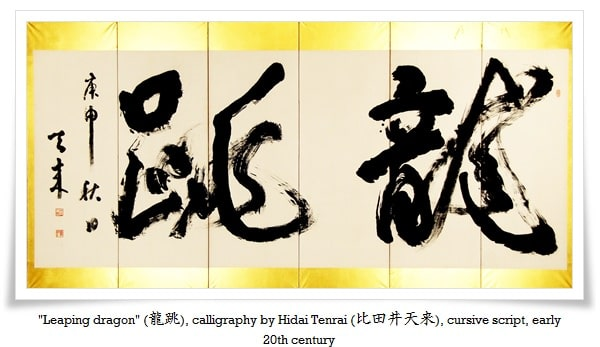 hidai tenrai edited 46 - History of Japanese  Calligraphy