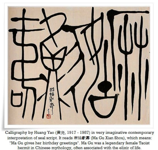 history chinese calligraphy by huang yao 16 - History of Chinese  Calligraphy