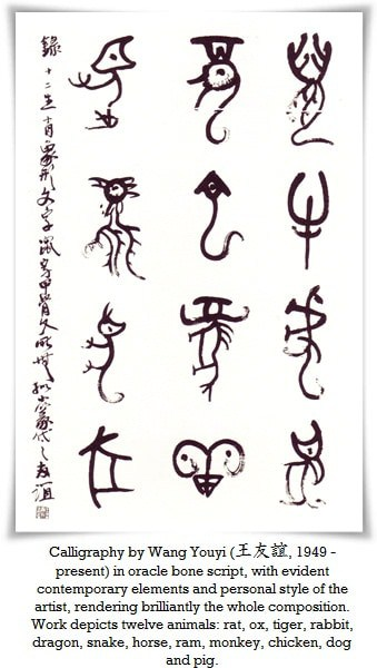 history chinese wang youi 12 animals 16 - History of Chinese  Calligraphy