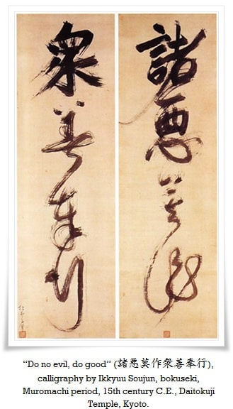 ikkyuu soujun do no evil do good 16 - History of Japanese  Calligraphy