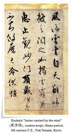 kuukai letter carried by the wind letter to saichou 16 - History of Japanese  Calligraphy