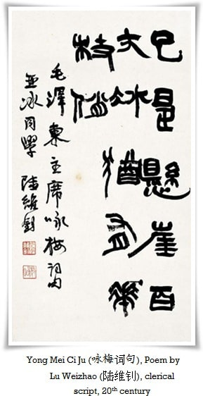 lu weizhao 1899 1980 16 - History of Chinese  Calligraphy