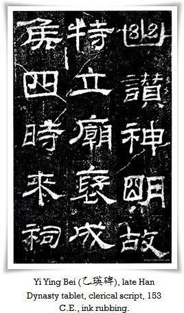 yi ying bei late an dynasty tablet clerical script 2 16 - History of Chinese  Calligraphy